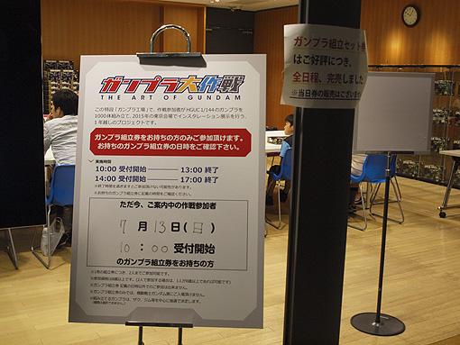 ガンダム展01 183