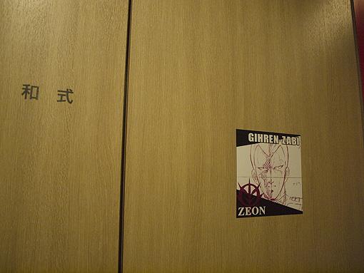 ガンダム展01 218