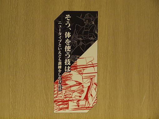 ガンダム展01 223