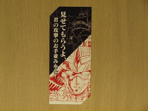 ガンダム展01 224