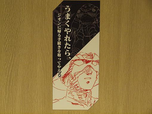 ガンダム展01 226