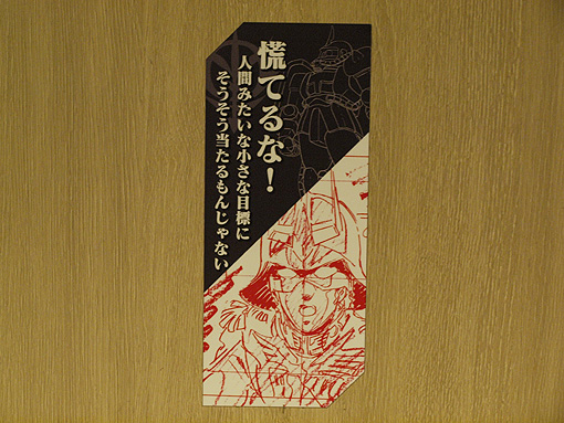 ガンダム展01 227
