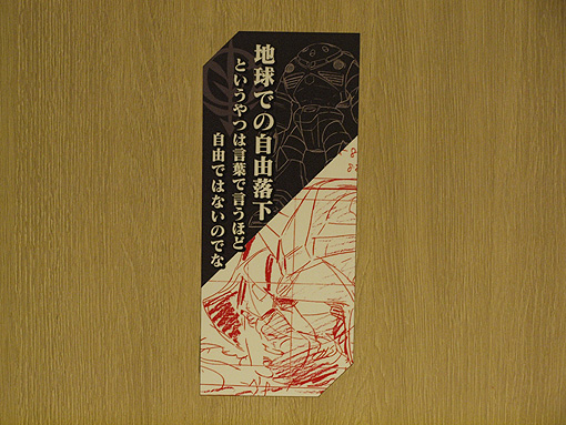 ガンダム展01 228