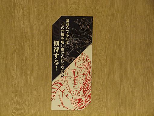 ガンダム展01 230