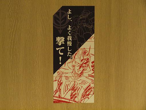 ガンダム展01 232