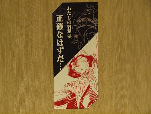 ガンダム展01 233