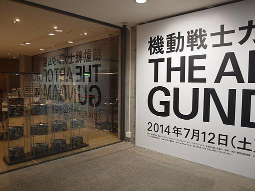 ガンダム展01 278