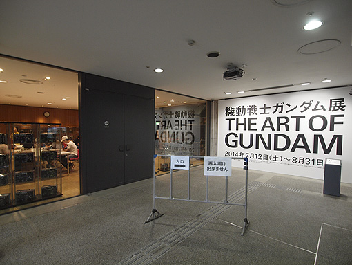 ガンダム展01 284