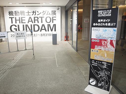 ガンダム展01 286