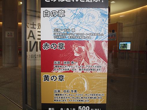 ガンダム展01 287