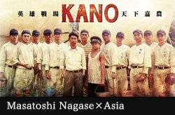 """「ドキュメント・オブ """"KANO""""」"""