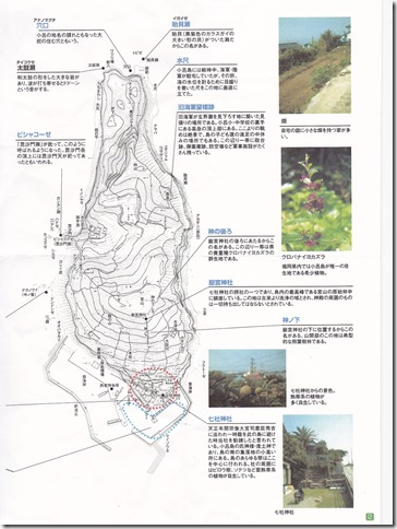 14051311 地図と名勝位置・小呂島の案内書
