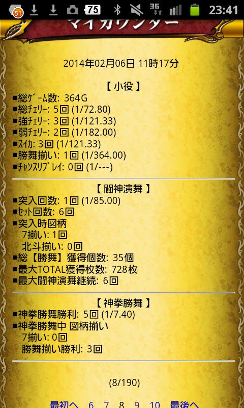 SC20140218-234122.png