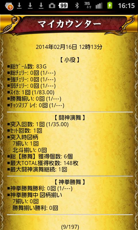 SC20140224-161519.png