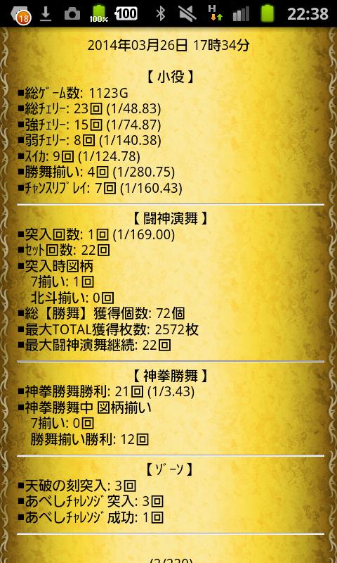 SC20140327-223809.png
