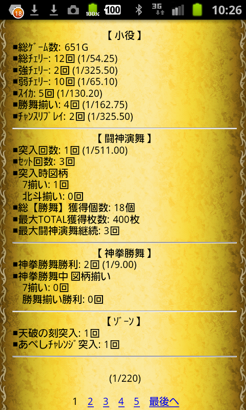 SC20140330-102611.png