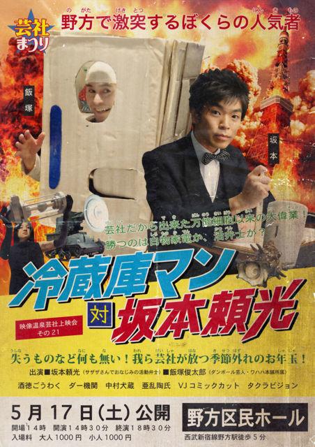 芸社21 冷蔵庫マン対坂本頼光