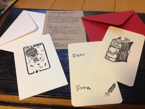 蔵書票カード