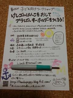 20140727215146aa9.jpg
