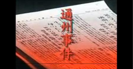 【おさらい動画】消し去られた通州事件を絶対忘れるな! [嫌韓ちゃんねる ~日本の未来のために~
