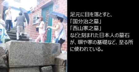 【衝撃・拡散】韓国で日本人の墓石が建築資材に使われている事実をご存じですか? [嫌韓ちゃんねる ~日本の未来のために~