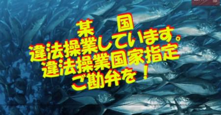【動画】違法操業はしているが、違法操業国家指定は阻止したいと言う意味か? [嫌韓ちゃんねる ~日本の未来のために~