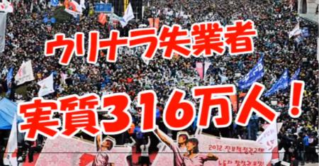 【動画】韓国の実質的な失業者316万人!!政府統計の3倍超 [嫌韓ちゃんねる ~日本の未来のために~