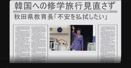 韓国への修学旅行見直さず秋田県教育長「不安を払拭したい」 [嫌韓ちゃんねる ~日本の未来のために~