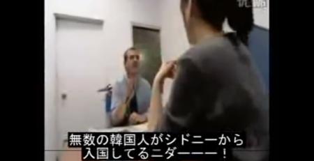 【動画】必死にオーストラリア入国を図る韓国人売春婦 [嫌韓ちゃんねる ~日本の未来のために~ a