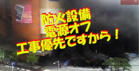 【動画】防火設備は全て電源オフしてました!バス施設で火災!これで何件目? [嫌韓ちゃんねる ~日本の未来のために~