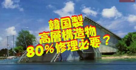 【動画】韓国製高層構造物80%修理必要? [嫌韓ちゃんねる ~日本の未来のために~