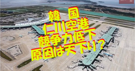 【動画】天下りに利用される仁川空港、競争率低下 [嫌韓ちゃんねる ~日本の未来のために~