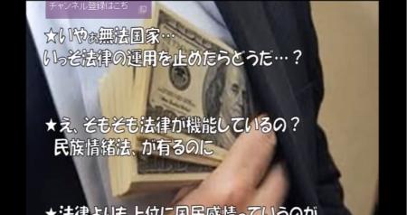 【動画】なんと韓国の公務員はワイロを合法的に受けられるらしい!旅客船沈没事故の裏にも無数の汚職 [嫌韓ちゃんねる ~日本の未来のために~
