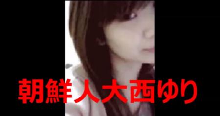 大阪准看護師事件の大石ゆりが在日韓国人だった事が判明!犯行動機は背乗り [嫌韓ちゃんねる ~日本の未来のために~