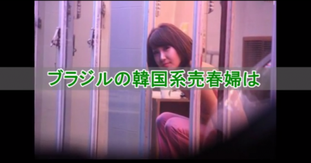 【動画】ブラジル有名売春街の8割が韓国人売春婦 [嫌韓ちゃんねる ~日本の未来のために~