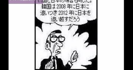 【韓国】20年前に描かれた韓国の妄想マンガをご覧ください。 [嫌韓ちゃんねる ~日本の未来のために~