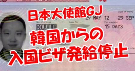 【動画】日本大使館GJ韓国からの入国ビザ発給停止\ ^▽^ / [嫌韓ちゃんねる ~日本の未来のために~