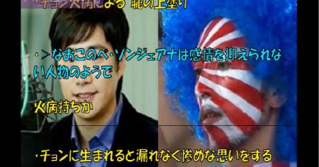 【W杯】韓国アナウンサーが中継中に旭日旗見て火病る!!【動画】 [嫌韓ちゃんねる ~日本の未来のために~