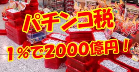 【動画】パチンコ税☆創設浮上1%で2000億円! [嫌韓ちゃんねる ~日本の未来のために~