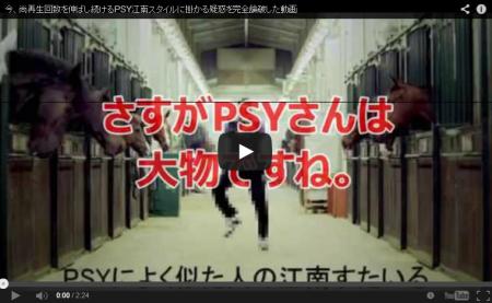 【動画】世界のPSY「江南スタイル」の疑惑を完全論破!クソワロタwww [嫌韓ちゃんねる ~日本の未来のために~