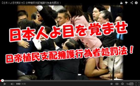 【日本人よ目を覚ませ】日帝植民支配擁護行為者処罰法! [嫌韓ちゃんねる ~日本の未来のために~