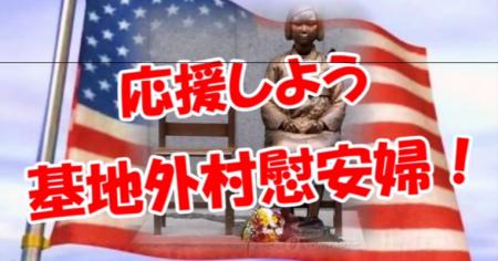 【動画】韓国国内に63ヶ所の国営慰安所が存在していた [嫌韓ちゃんねる ~日本の未来のために~