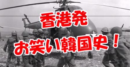【動画】香港「韓国人は常に全世界が自分たちに害を与えようとしていると思っている」 [嫌韓ちゃんねる ~日本の未来のために~