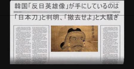 【動画】反日英雄像が手にしているのは日本刀と判明「撤去せよ」と大騒ぎ [嫌韓ちゃんねる ~日本の未来のために~