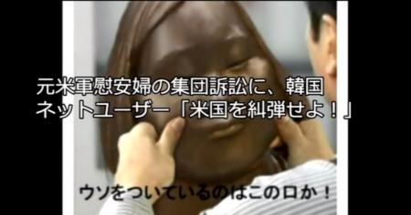 【動画】米軍慰安婦の集団訴訟に、韓国ネットユーザー「米国を糾弾せよ!」 [嫌韓ちゃんねる ~日本の未来のために~