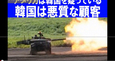 【韓国の反応】韓国人『日本が韓米同盟を仲違いさせようとしてるニダー』 [嫌韓ちゃんねる ~日本の未来のために~