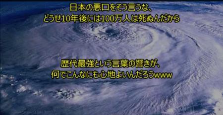 【喜ぶ韓国】台風8号の日本への被害を喜ぶ韓国人にブーメラン!台風進路変更で韓国に被害続出 [嫌韓ちゃんねる ~日本の未来のために~