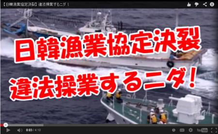 【動画】日本では報道されていない日韓漁業協定決裂!違法操業するニダ! [嫌韓ちゃんねる ~日本の未来のために~