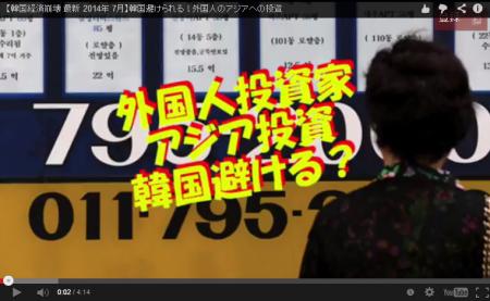 【動画】韓国避けられる!外国人のアジアへの投資 [嫌韓ちゃんねる ~日本の未来のために~