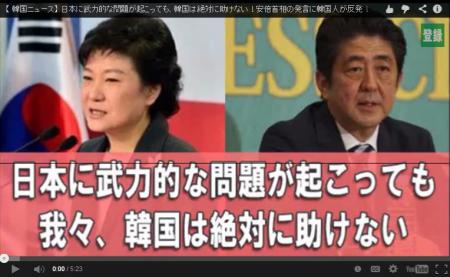 キムチ『日本に武力的な問題が起こっても韓国は絶対に助けない!』 [嫌韓ちゃんねる ~日本の未来のために~